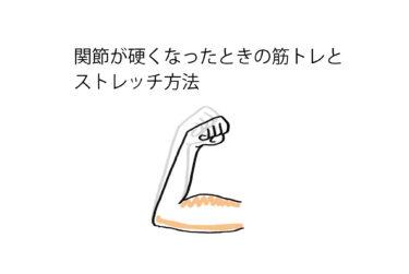骨折したあと関節が硬くなったときの筋トレとストレッチ方法